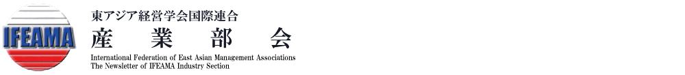東アジア経営学会国際連合産業部会【公式サイト】